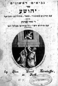 Schrift aus der Bibliothek der Hochschule, Buch Josua